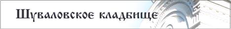 shuvalovskoe