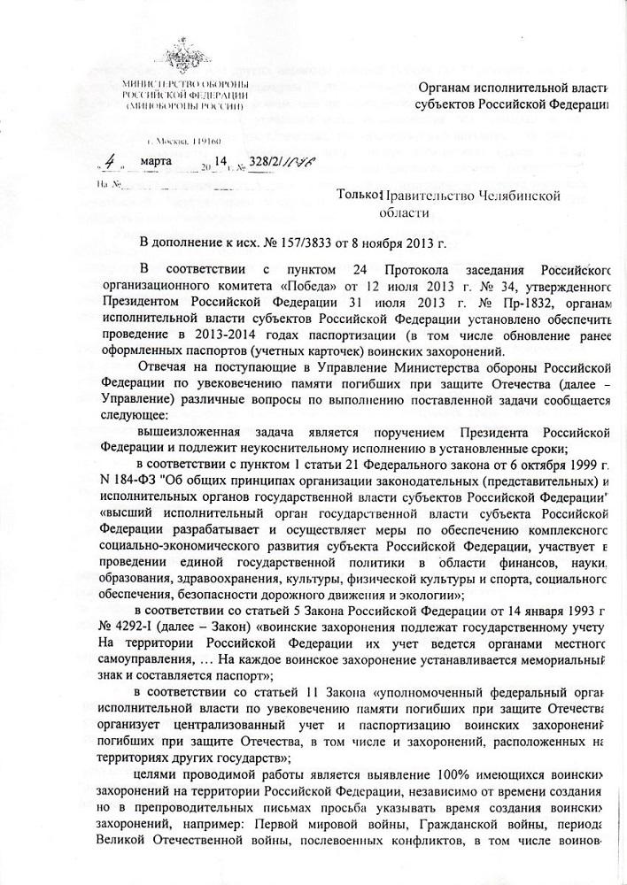написать письмо в министерство обороны рф образец - фото 6