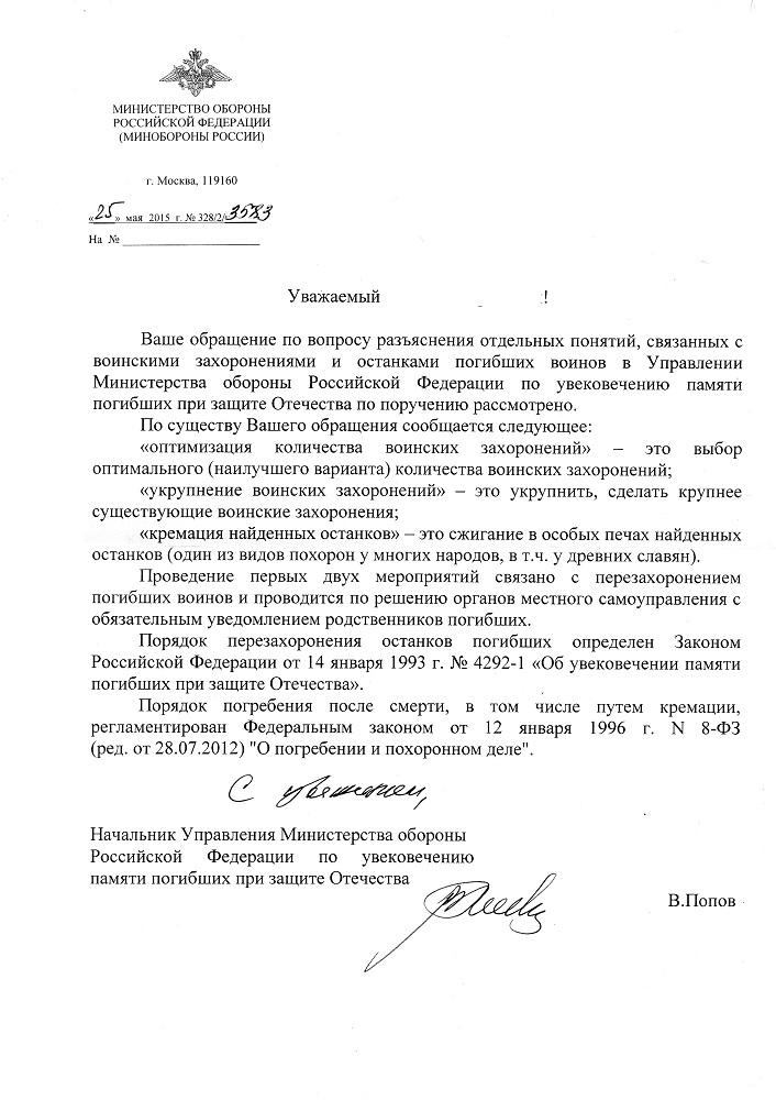 написать письмо в министерство обороны рф образец - фото 7