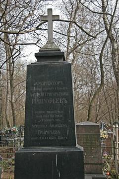 Кладбище калитниковское памятники архитектуру москвы кремль китай город центральные